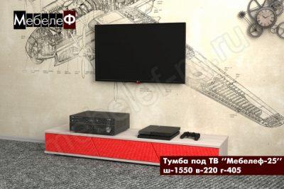 ТВ-тумба Мебелеф-25 красная