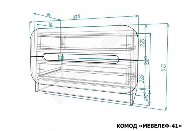 Комод Мебелеф 41 размеры