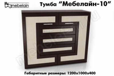 ТВ тумба Мебелайн-10