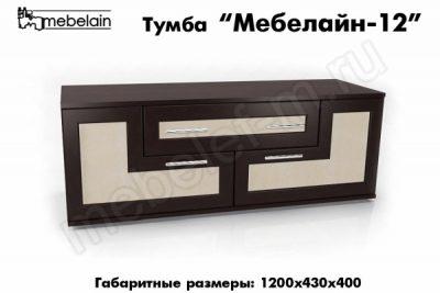 ТВ тумба Мебелайн-12