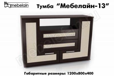 ТВ тумба Мебелайн-13