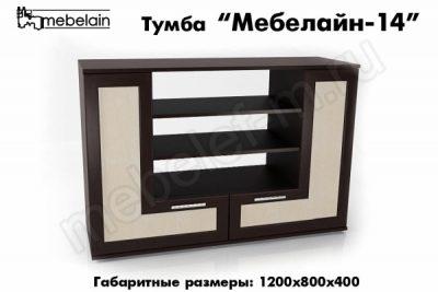 ТВ тумба Мебелайн-14