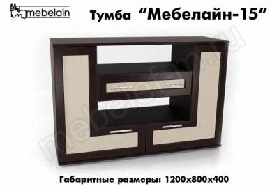 ТВ тумба Мебелайн-15