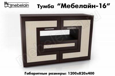 ТВ тумба Мебелайн-16
