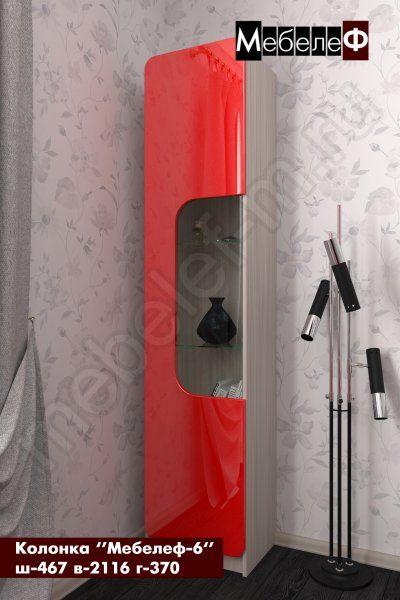 колонка Мебелеф-6 красная