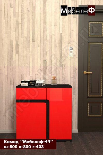 комод Мебелеф-44 красный