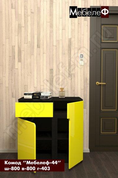 комод Мебелеф-44 желтый открытый