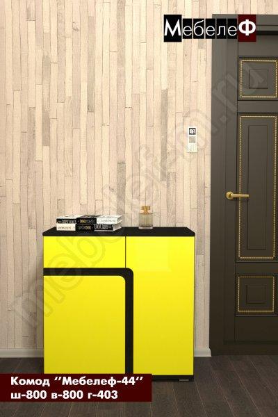 комод Мебелеф-44 желтый