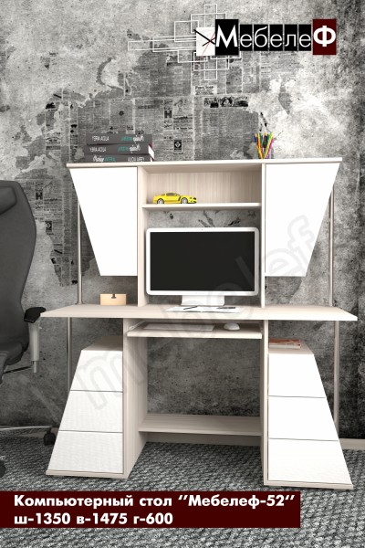 компьютерный стол Мебелеф-52 белый