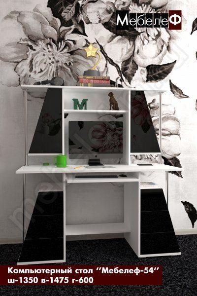 компьютерный стол Мебелеф-54 черный