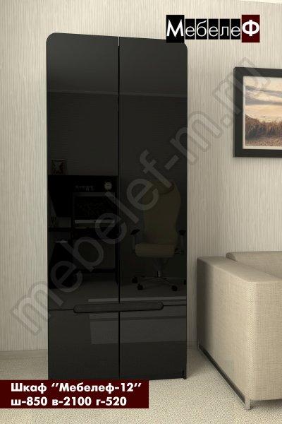 шкаф распашной Мебелеф-12 черный глянец