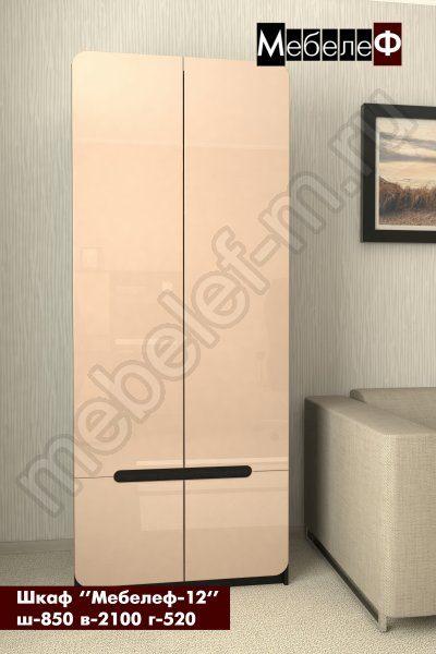 шкаф распашной Мебелеф-12 капучино