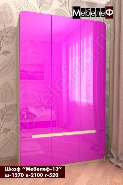 шкаф трехстворчатый Мебелеф-13 фиолетовый