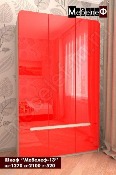 шкаф трехстворчатый Мебелеф-13 красный