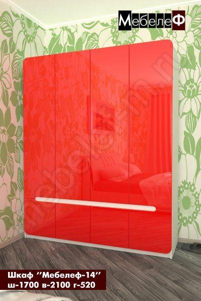 шкаф трехстворчатый Мебелеф-14 красный