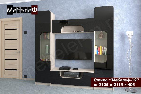 стенка для гостиной Мебелеф-11 черная