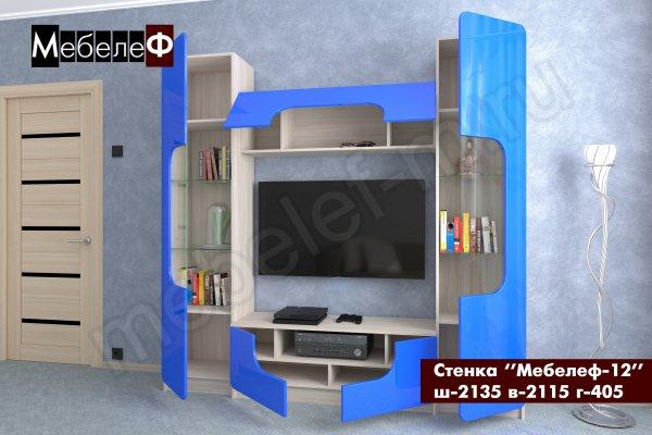 стенка для гостиной Мебелеф-11 синяя открытая