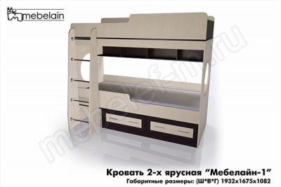 Двухъярусная кровать Мебелайн-1