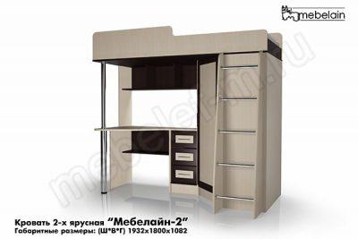 Двухъярусная кровать Мебелайн-2
