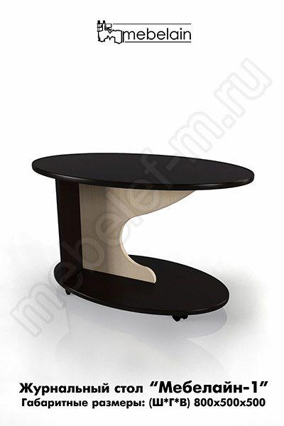 Журнальный стол Мебелайн-1