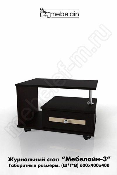 Журнальный стол Мебелайн-3