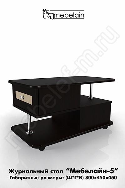 Журнальный стол Мебелайн-5