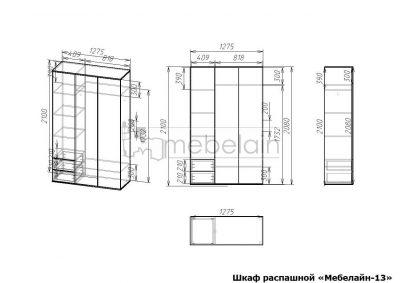 размеры распашного шкафа Мебелайн-13