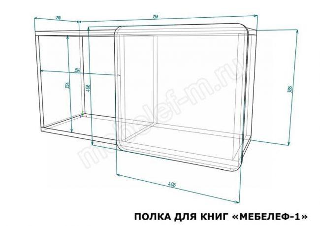 Книжная полка Мебелеф 1 размеры