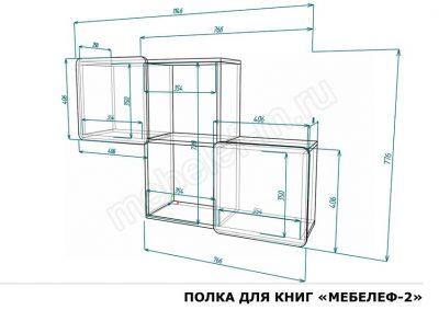Книжная полка Мебелеф 2 размеры