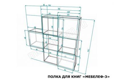 Книжная полка Мебелеф 3 размеры