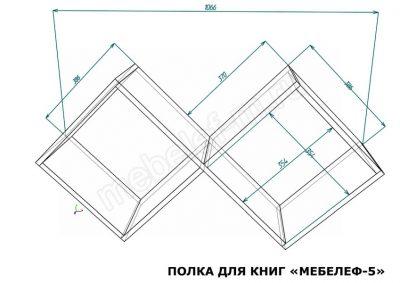 Книжная полка Мебелеф 5 размеры