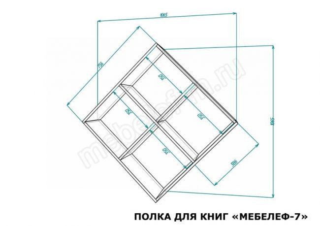 Книжная полка Мебелеф 7 размеры