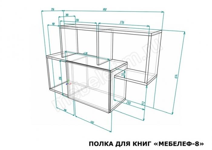 Книжная полка Мебелеф 8 размеры