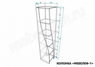 Размеры колонки Мебелеф-7