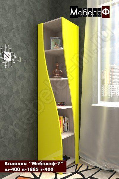 колонка Мебелеф-7 желтый глянец