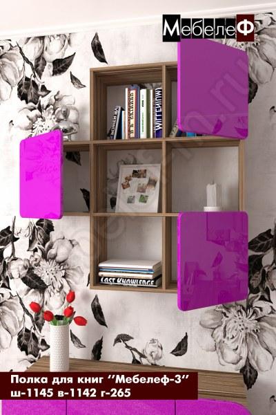 полка для книг Мебелеф-3 фиолетовая открытая