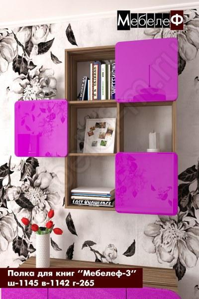 полка для книг Мебелеф-3 фиолетовая