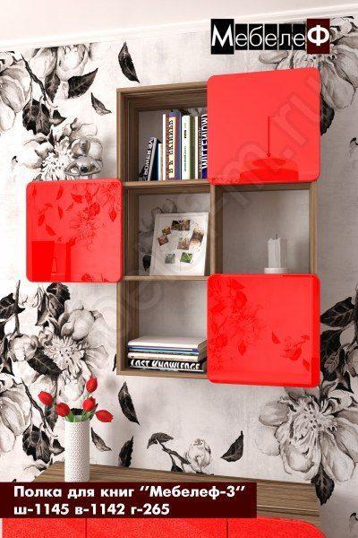полка для книг Мебелеф-3 красная