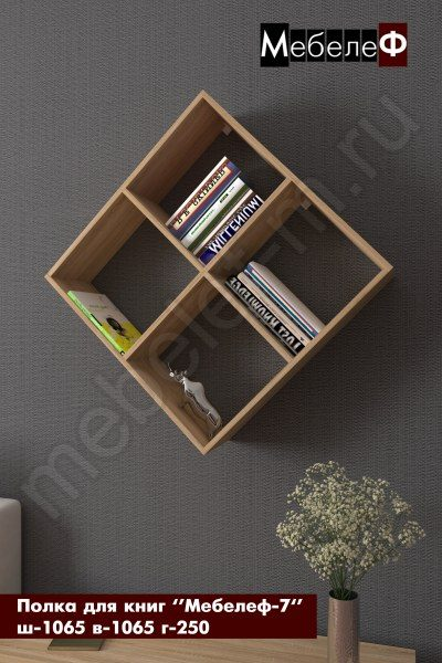 полка для книг Мебелеф-7 дуб сонома