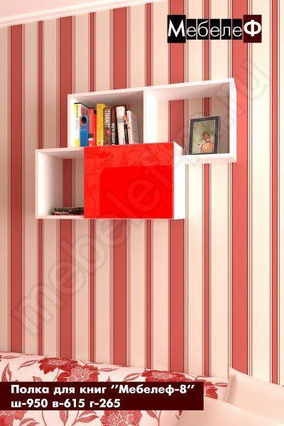полка для книг Мебелеф-8 красный глянец