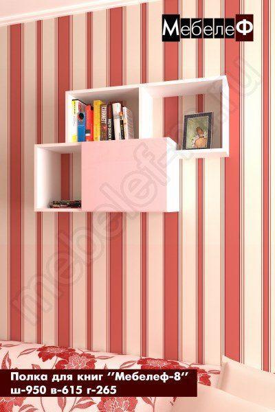 полка для книг Мебелеф-8 розовый глянец