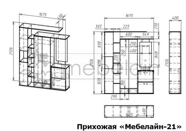 размеры прихожей Мебелайн-21