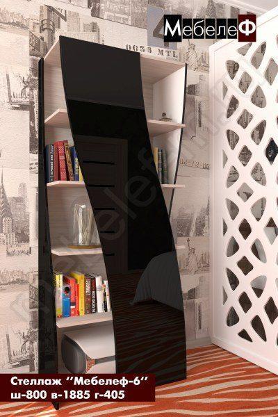 стеллаж Мебелеф-6 черный
