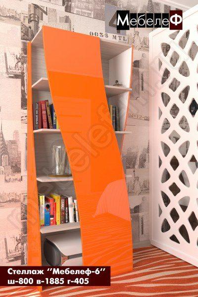 стеллаж Мебелеф-6 оранжевый