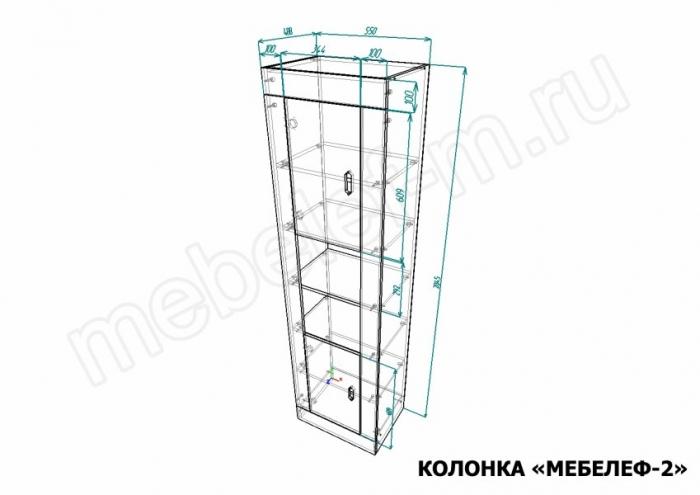Размеры колонки Мебелеф-2