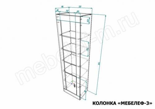 Размеры колонки Мебелеф-3