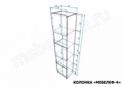 Размеры колонки Мебелеф-4
