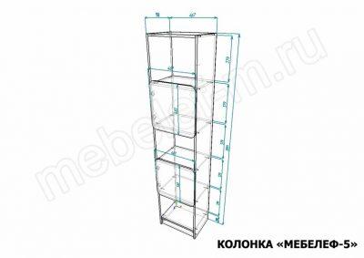 Размеры колонки Мебелеф-5