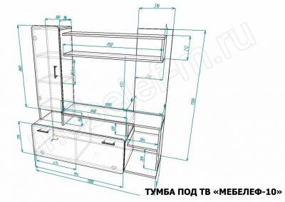 Размеры тумбы под ТВ Мебелеф-10