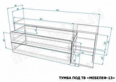 Размеры тумбы под ТВ Мебелеф-13